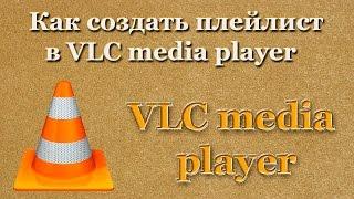 Как создать плейлист в VLC media player