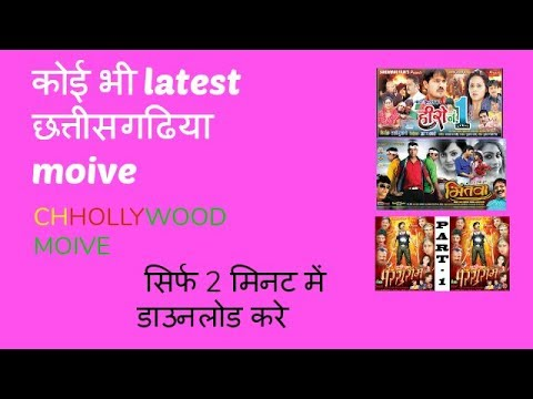 how-to-download-latest-chhattisgarhi-moive-2017/-chhattisgarhi-moive-kaise-download-kre