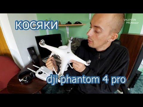 видео: недоработки и косяки dji phantom 4 pro