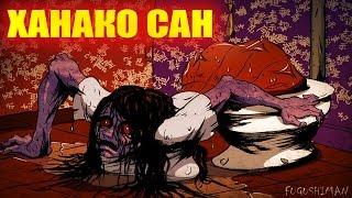 Японская легенда - Ханако Сан
