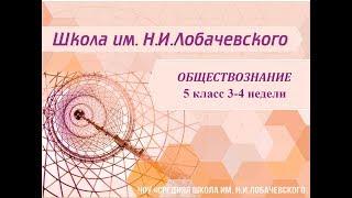 Обществознание 5 класс 3-4 неделя. Чем человек отличается от других живых существ