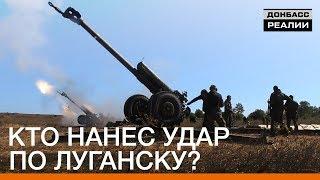 Кто нанес удар по военной технике в Луганске? | Донбасc.Реалии