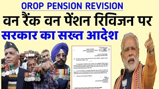 OROP PENSION REVISION JULY 2019 LATEST UPDATE TODAY