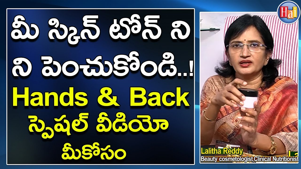 Improve Your Body Skin Tone - Body Fairness Tips For Hands and Back l  Lalitha Reddy l Hai TV