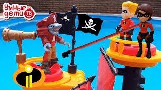 Суперсемейка 2 против Пиратского Корабля. Мультфильмы и игрушки для детей TaTaШОУ
