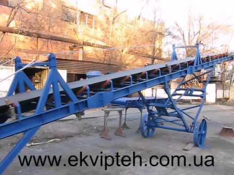 Ленточный транспортер для зерна передвижной канаш территория элеватор