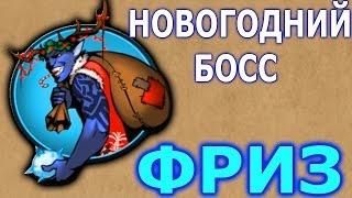Shadow Fight 2 НОВОГОДНИЙ БОСС ФРИЗ БОЙ 1 МЕСТО