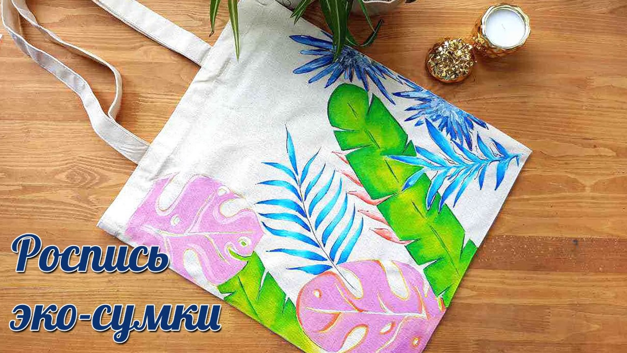 94d32cd6c410 Мастер-класс по росписи текстильной сумки (эко-сумки) - YouTube