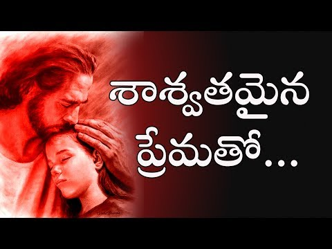 Bro Anil Kumar 2017 New Album శాశ్వతమైన ప్రేమతో  Song ||  Vol 6 JESUS...THE EVERLASTING LOVE