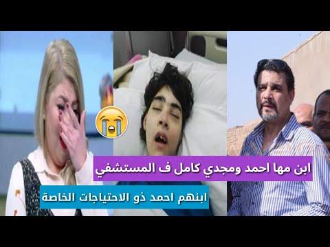 ابن مها احمد ومجدي كامل ذوي الاحتياجات الخاصة فى المستشفي وتطلب الدعاء لكم