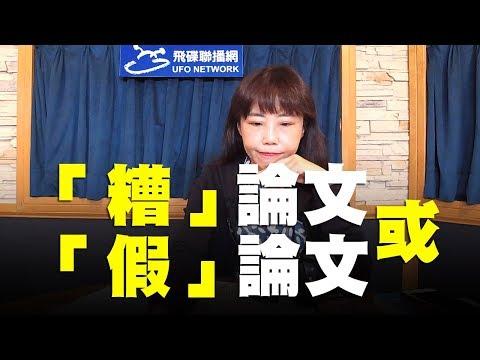 """'19.09.19【觀點│尹乃菁時間】""""糟""""論文或""""假""""論文"""