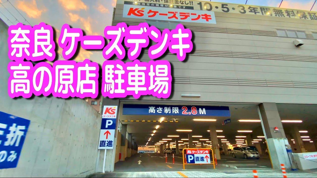 Switch ケーズデンキ