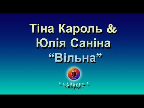 Тіна Кароль, Юлія Саніна - Вільна (караоке, минус, задавка)