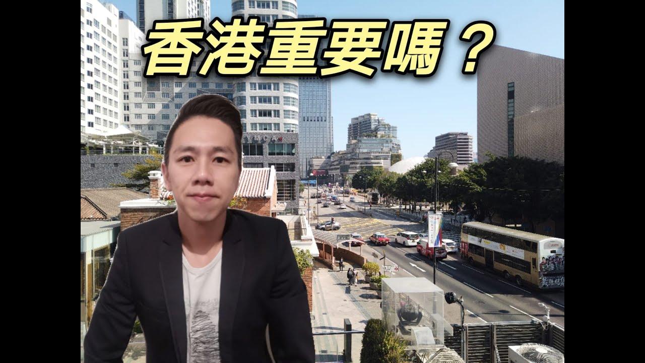 香港重要嗎?