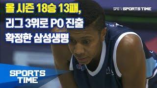 [WBKL] 올 시즌 18승 13패, 리그 3위로 PO 진출 확정한 삼성생명 (스포츠타임)