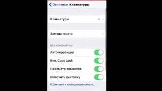 Как сделать смайлики эмодзи на iPhone