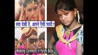 Wedding of PARDHI PEOPLE.  Dist.YAVATMAL By NILESH PARATE FILMS