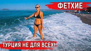 ФЕТХИЕ КУРОРТ ДЛЯ ЖИЗНИ Пляж ЧАЛЫШ бюджетный и тихий отдых в Турции
