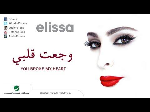 Elissa … Wagat Alby | اليسا … وجعت قلبي