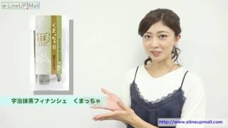 熊井友理奈が「e-LineUP!Mall」のオススメ商品を紹介! 商品ページはコ...