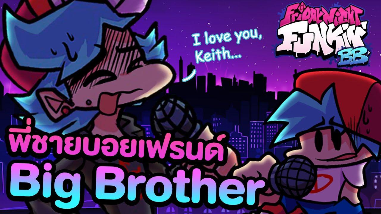 พี่ชายบอยเฟรนด์ Big Brother  | Friday Night Funkin : Big Brother mod