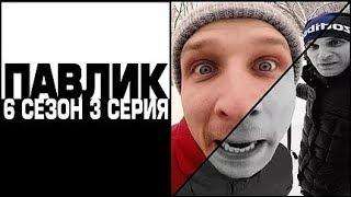 ПАВЛИК 6 сезон 3 серия