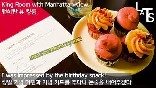 뉴욕 호텔 추천 W 호텔 호보켄 맨하탄 야경 생일선물 …