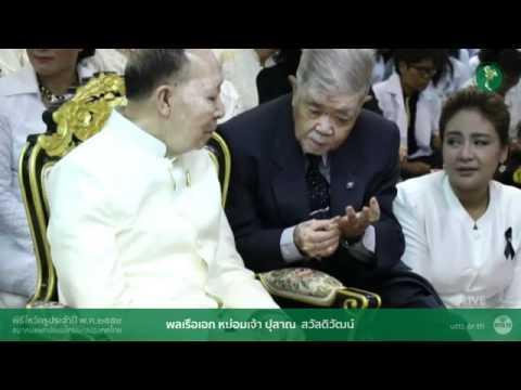 พิธีไหว้ครูประจำปี พ.ศ.2559 สมาคมแพทย์แผนไทยแห่งประเทศไทย เวลา 10.00 น