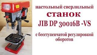 Настольный сверлильный станок  JIB DP 30016B-VS. Driller JIB DP 30016B-VS