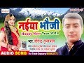 Jitendra Tumkyal का 2019 का सबसे बड़ा D.J SONG || नईया भौजी - Naiya Bhauji - Kumaoni Song