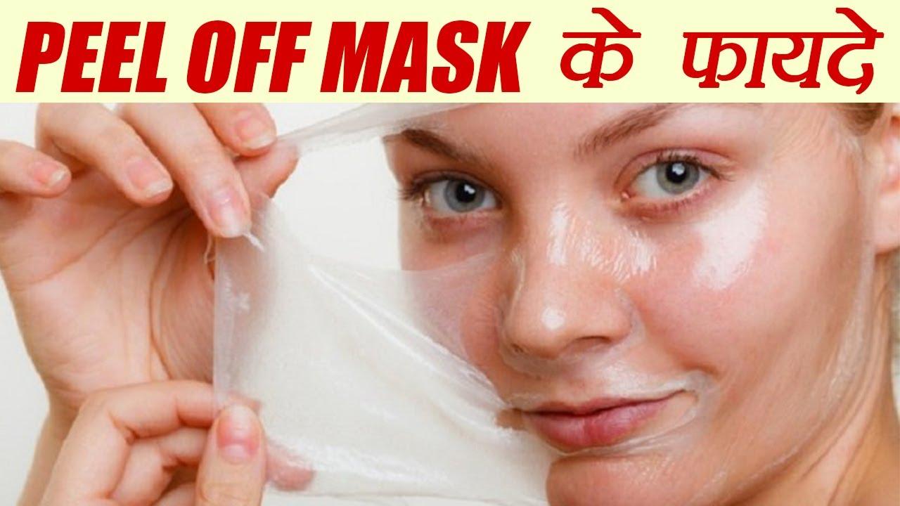 Peel Off Mask Benefits | पील-ऑफ मास्क के फायदे | Boldsky