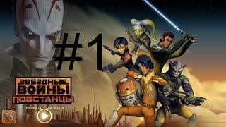 Звёздные войны: Повстанцы (прохождение игры) - iOS / Android - Часть 1