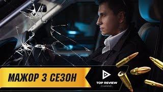 Мажор - Трейлер 3-го сезона (2018)