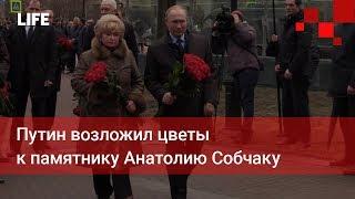Путин возложил цветы к памятнику Анатолию Собчаку