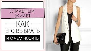 видео Учимся носить женскую жилетку