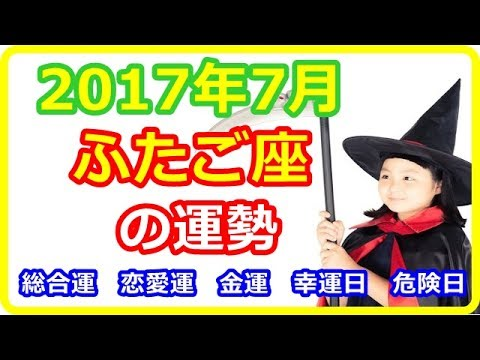 12星座別の運勢】2017年7月 双子...