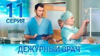 Черговий лікар-2 / Дежурный врач-2. Серия 11