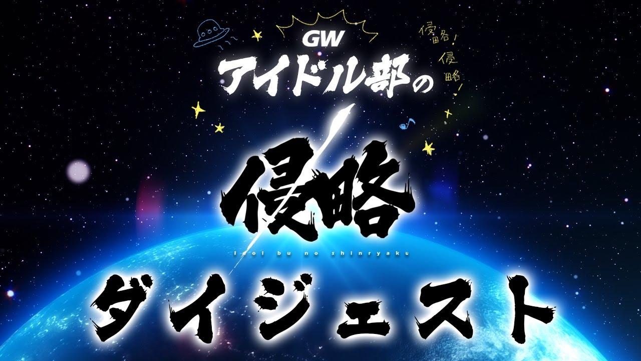 GW~アイドル部の侵略~ダイジェスト版