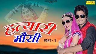 हत्यारी मौसी  Part 1  हरीराम गुर्जर New Rajasthani S 2019 Sonotek