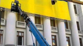 Аренда автовышки от ЦЕНТРУС, вывешиваем огромный флаг Украины на здании администрации президента(Накануне Дня государственного флага и Дня независимости Украины здание Администрации Президента украсили..., 2015-10-23T14:55:37.000Z)