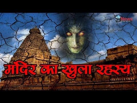 इस मंदिर मे आते ही इंसान बन जाते है पत्थर…   SHOCKING: Man Turns Stone Once Entering This Temple Mp3