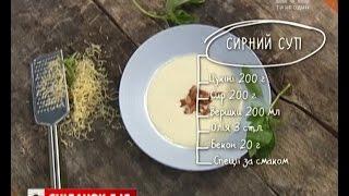 Сирний суп – Правильний Сніданок