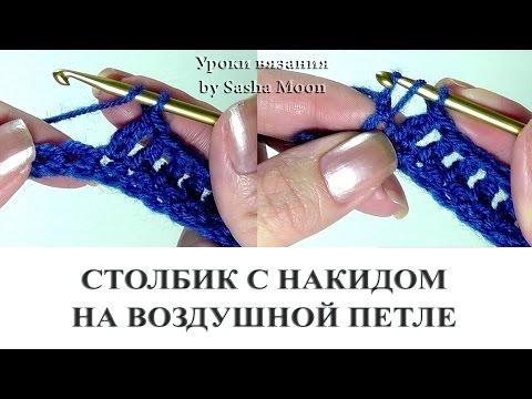Воздушные петли с накидом крючком для начинающих