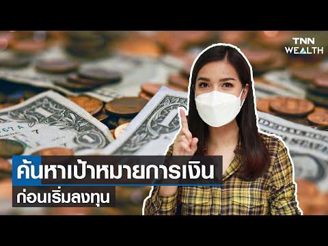 ค้นหาเป้าหมายการเงินก่อนเริ่มลงทุน I TNN Wealth