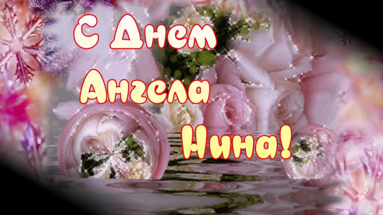 День ангела нина открытка, открытки цветами