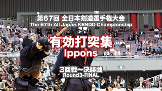 Ippons Round3-Final Ippons - 67th All Japan Kendo Championship 2019