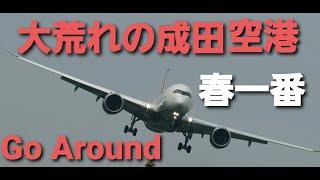 ✈✈「春の嵐総集編」Go Around 大荒れの成田空港 ゴーアラウンド続出 壮絶横風着陸 Super Crosswind Narita Airport!!