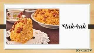 Кулинарный рецепт торта Чак чак.Пошаговый видео рецепт