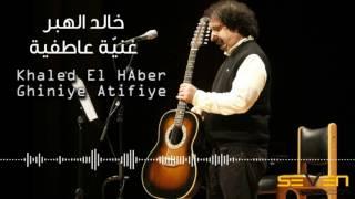 Khaled El Haber - Ghiniye Atifiye [ Official Audio ] / خالد الهبر - غنية عاطفية