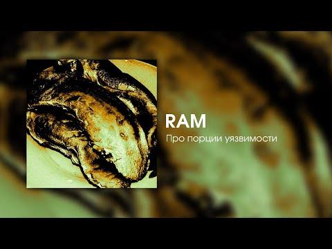 RAM — Про порции уязвимости